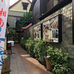 89867970 - お店への小道