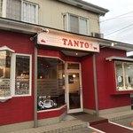お肉とワインのお店 TANTO -