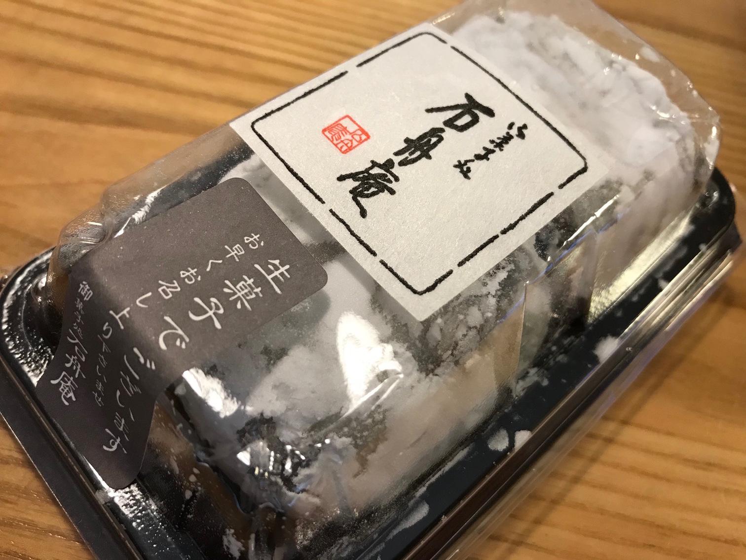 石舟庵 熱海店 name=