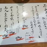 ふく鶴 - ランチメニュー
