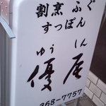 優辰 - 看板(これが出てると、お店が開店してます)