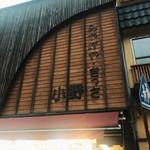 小野みやげ屋 -