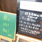 中華料理 八戒 - カレー?