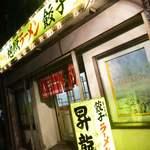 昇龍 - 外観写真: