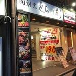 89877141 - 店構え1
