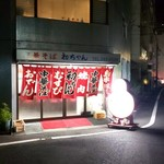 初ちゃん - 店舗外観