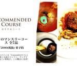 Murata pot-au-feu - マンスリーコース¥2000