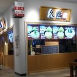 久臨 - 台場シチー東京2階フードコート