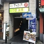 博多 さかないち(酒菜一) -