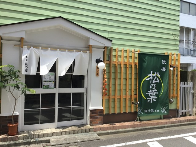飯場松の葉 matsu no ha had great lunch deals in Hiyoshi.