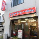 89889059 - まるやすらーめん チャーシューメン(灘区)