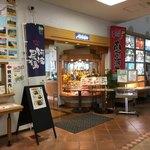 道の駅 宍喰温泉 レストラン アリタリア - 一応ここも徳島なのね 阿波尾鶏の暖簾がある