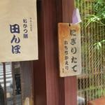 おひつ膳 田んぼ - 入口