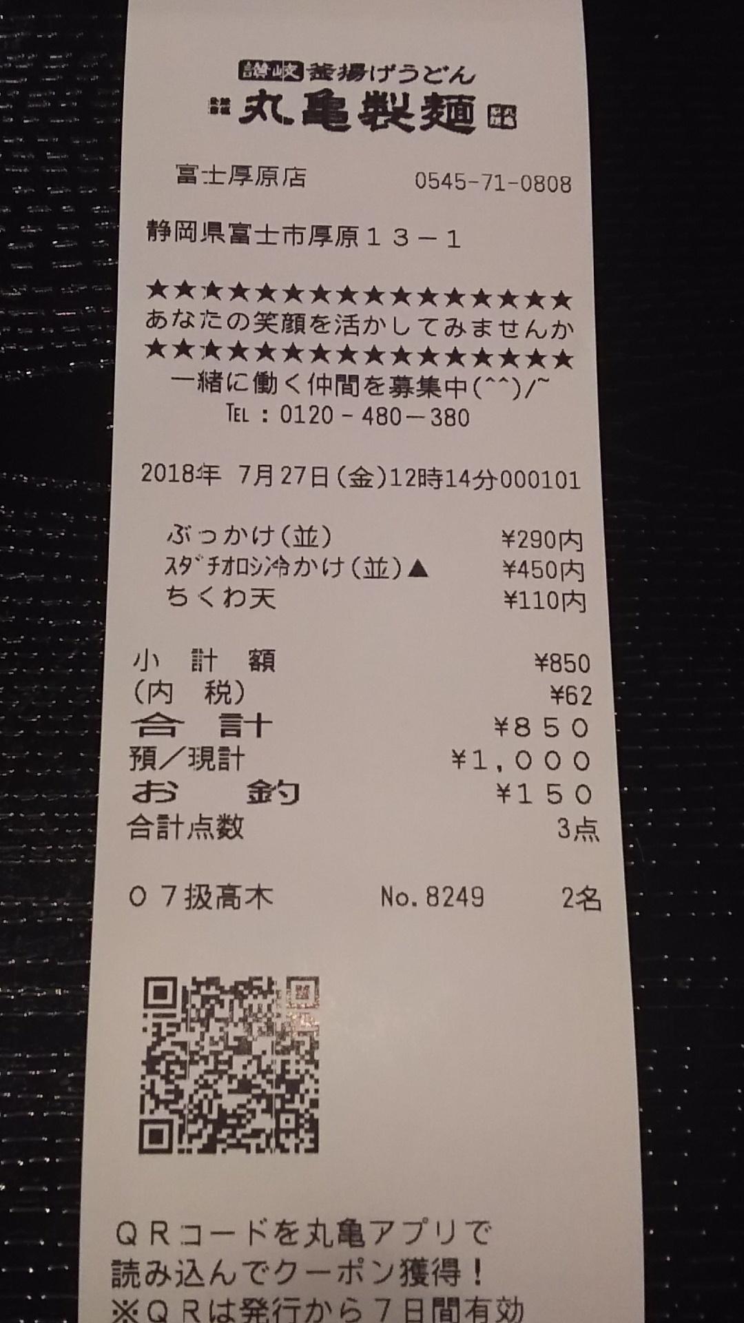 丸亀製麺 富士厚原店 name=