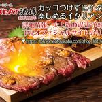 東京MEAT酒場 新宿御苑店