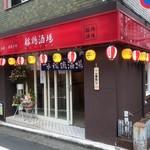 立呑 稼鶏酒場 - 東中野駅西口からすぐ