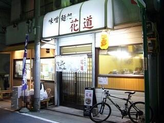 味噌麺処 花道 - 花道@野方008
