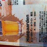 8990271 - ビールメニュー