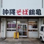 鶴亀 - 店舗外観