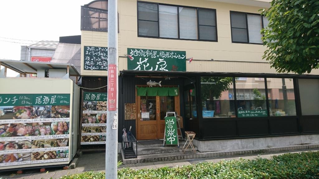 遊酒 花房 name=