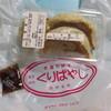 くりばやし - 料理写真:しそ餃子2こ、生姜餃子1こ