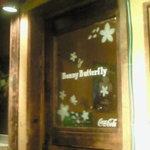 ボニーバタフライ - 夜はまた違った雰囲気