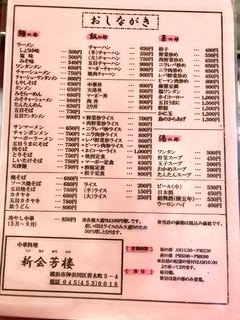 新会芳楼 - 良心的価格設定が大人気!