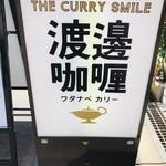 渡邊カリー - 看板