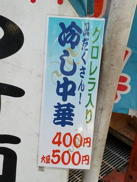 博多天神 新宿西口店 - 季節限定冷やし中華
