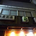 焼鳥・海鮮料理 鳥忠 - 看板