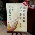 89924302 - ソフトクリームも人気です!