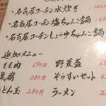 純系名古屋コーチン 本格炭焼 とりいち -