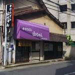 89929324 - 店舗外観