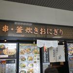 門左衛門 麺・串 - たまに行くならこんな店は、京都駅構内でサクッとうどんや定食が楽しめる「門左衛門麺・串」です。