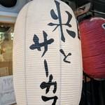 米とサーカス -