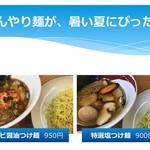 旭川ラーメン好 - 料理写真:つけ麺