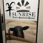 羊SUNRISE -