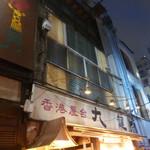 九龍 - 新宿三丁目駅近く