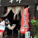 つけ麺本舗 辛部 - 入り口