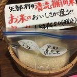 古4季 - お米推しなのに、今回はご飯を食べれず。