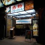 海鮮家 はこだて - お店入口。