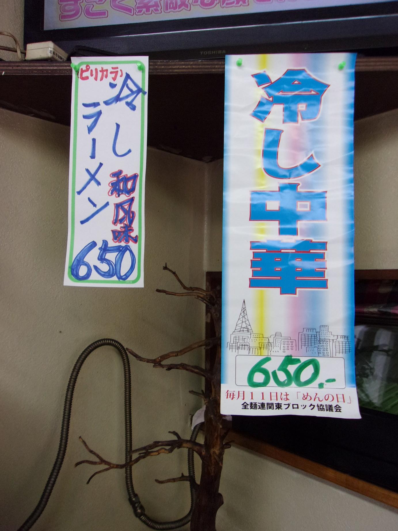 香娘めん name=