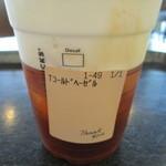 スターバックスコーヒー - サベツ的な事は書いて無いですよ♪