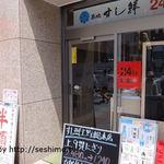 築地すし鮮 上野総本店 - 店入口