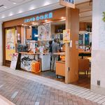 立飲み寿司 三浦三崎港 めぐみ水産 - 外装