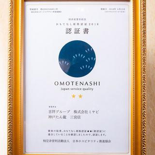 兵庫県のレストラン初!おもてなし規格認証【紺認証】獲得店舗