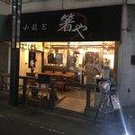 小籠包bar HASHIYA -