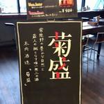 常陸野ブルーイング水戸 - 日本酒も飲めるんですよね〜!