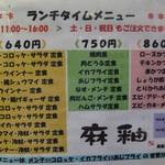 89958780 - ランチメニュー