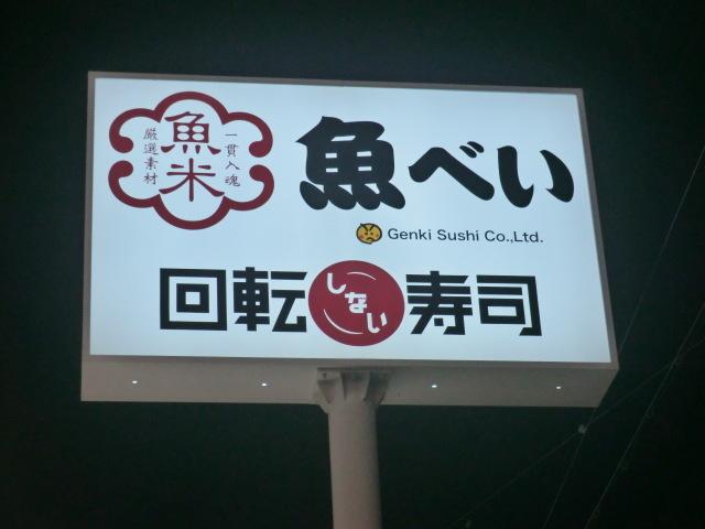 魚べい 志都呂店 name=